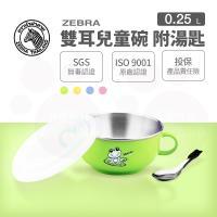 ZEBRA 斑馬牌 雙耳兒童碗-附湯匙 11CM / 250CC(304不鏽鋼 隔熱碗 兒童碗)