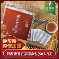 喝茶閒閒 極品紅茶-醇厚蜜香紅茶隨身包(約50入)x1袋