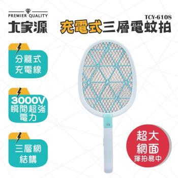 大家源 (超值2入組)分離式充電線三層電蚊拍TCY-6108