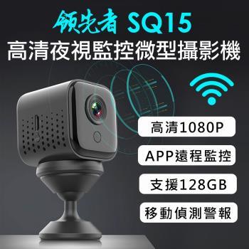 領先者 SQ15 高清夜視WIFI監控 磁吸式微型智慧攝影機