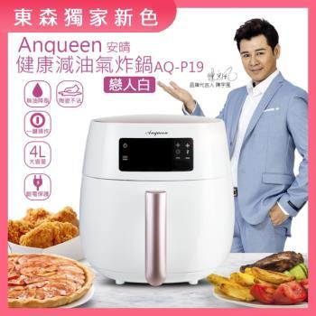安晴Anqueen 4L觸控氣炸鍋AQ-P19白色-庫-福利品