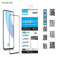 ACEICE  Sony Xperia 10 II ( XQ-AU52 )  6吋     滿版玻璃保護貼