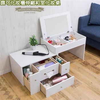C&B露可伸縮式床頭邊櫃和室化妝桌