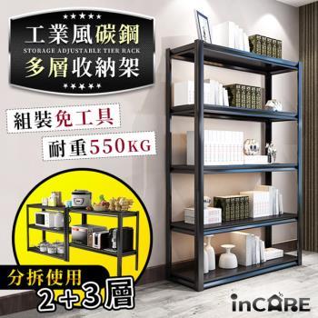 Incare  超耐重工業風碳鋼多層收納架(35*80*160公分)-兩色可選