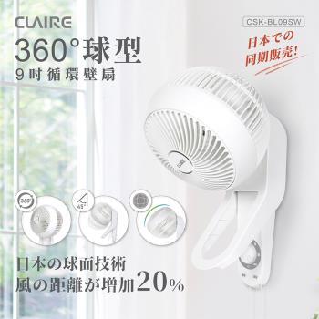 Claire 360度球型9吋循環壁扇CSK-BL09SW