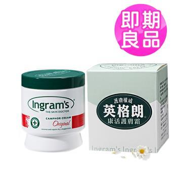【即期良品】英格朗 康活護膚霜 原味 75g