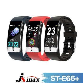 【JSmax】ST-E66 PLUS智慧健康管理運動手環