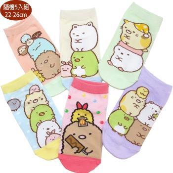角落生物襪子短襪直版襪隨機5入組22-26cm 02131500【卡通小物】