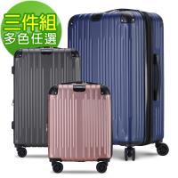 Bogazy 隕耀星空 18+25+29吋TSA輕量行李箱三件組(多色任選)