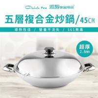 【Chieh Pao 潔豹】康潔五層複合金炒鍋/ 雙耳 / 45CM(304不鏽鋼 2.8mm極厚 炒鍋)