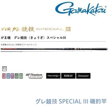 GAMAKATSU  グレ酷類競技 SPECIAL III 1.25-53 磯釣竿(公司貨)