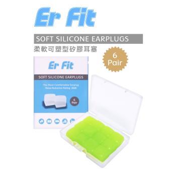[ER FIT]  矽膠耳塞 超柔軟可塑型 防噪音 游泳 飛行 適用/12入/綠色  ( 內附收納盒$30)