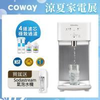 加碼登記送1618東森幣+氣泡水機★Coway 濾淨智控飲水機 冰溫瞬熱桌上型 CHP-242N-庫