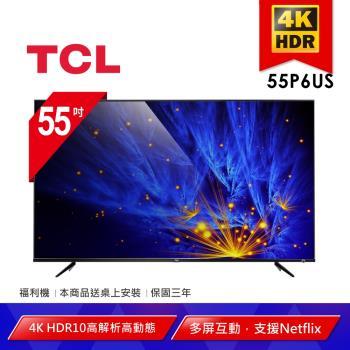 【TCL】福利品 55型4K HDR智慧連網顯示器(55P6US-送基本安裝)
