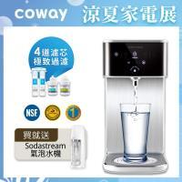 Coway 濾淨智控飲水機 冰溫瞬熱桌上型 CHP-241N-庫
