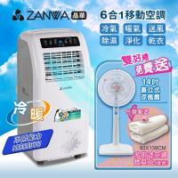 【ZANWA晶華】冷暖型10000BTU清淨除溼移動式空調/冷氣機(ZW-1260CH加贈14吋立扇+空調寶貝薄毯)