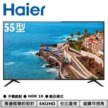 Haier 海爾 55吋真4K HDR無線鏡射液晶電視LE55B9600U/55B9600U 送基本安裝+聲寶插電桌扇
