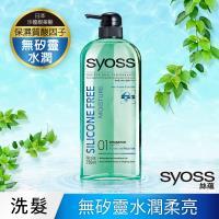【Syoss 絲蘊】無矽靈水潤洗髮乳750ml