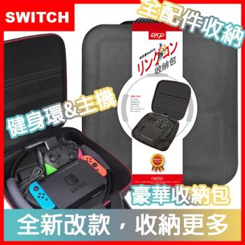 【Switch】健身環大冒險專用主機全配件豪華收納包(可當直立架款)