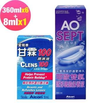 愛爾康 AO耶歐雙氧隱形眼鏡保養液360ml x6 +愛滴活性酵素液 3ml x1-加贈時尚鏡一個