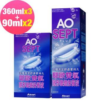 愛爾康 AO耶歐雙氧隱形眼鏡保養液 360ml x3+90ml x2-加贈時尚鏡一個