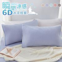DUYAN竹漾-瞬間涼感6D冰涼枕套(兩入)-多款任選