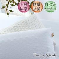 【Tonia Nicole 東妮寢飾】圓形按摩乳膠枕(1入)