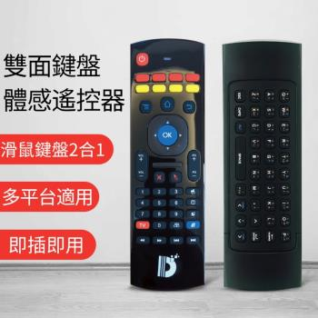 【電視盒必備神器】雙面鍵盤體感遙控器(飛鼠 無線 迷你小鍵盤 藍芽 滑鼠 盒子 機上盒 電視盒 安博 易播 小米 智慧 數位 網路4k)