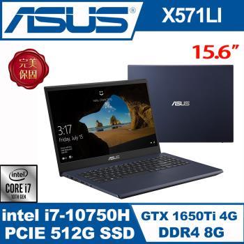 ASUS華碩 X571LI-0051K10750H 電競筆電 星夜黑 i7-10750H/8G/PCIe 512G SSD/GTX1650Ti/W10