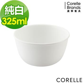 美國康寧CORELLE 純白325ml中式飯碗