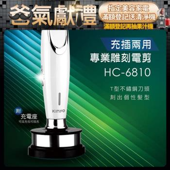 KINYO USB充插電兩用專業雕刻電動剪髮器(HC-6810)