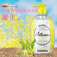 Mellsavon anu抗氧香氛/ 創新真空包裝沐浴乳340mlX3(清爽水潤/ 銀荊伊蘭香)