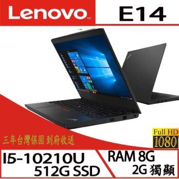 聯想 Lenovo ThinkPad E14 i5-10210U/8G/512G SSD/RX640 2G/Win10PRO 3年保固筆記型電腦