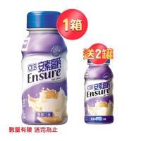 亞培 安素高鈣隨身瓶(237ml x24瓶)+(贈品)安素高鈣 香草少甜口味(237ml)x2