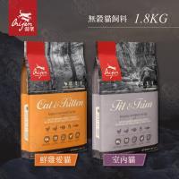 [送贈品] 渴望 Orijen 無穀貓飼料 1.8KG 鮮雞愛貓 室內貓 貓糧 高含肉量