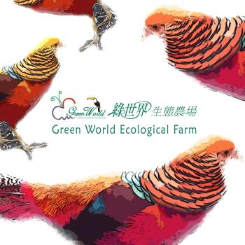 新竹【綠世界生態農場】門票入場券3張/組