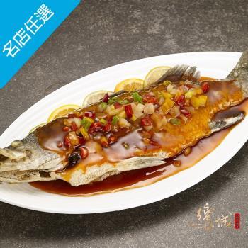 【饗城】糖醋鱸魚(700g/袋)(2020.11.08)