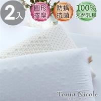 【Tonia Nicole 東妮寢飾】圓形按摩乳膠枕(2入)