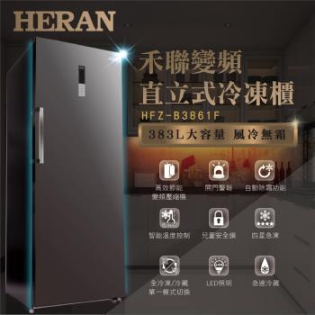 再抽IRIS除蟎吸塵器★HERAN禾聯 383L 變頻風冷無霜直立式冷凍櫃HFZ-B3861F-庫(H)