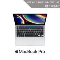 Apple MacBook Pro 13吋 筆記型電腦 i5 2.0Ghz/ 16G/ 512G   2020