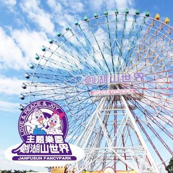 【劍湖山世界主題樂園 】入園門票入場券4張