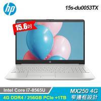 【HP 惠普】15s-du0053TX 15.6吋 輕薄筆電 星空銀 【加碼贈無線充電板】