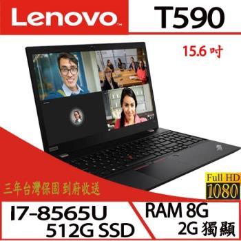 聯想 Lenovo ThinkPad T590 15.6吋 FHD I7-8565U/8G/512GSSD/MX250/3年保固 商務筆電