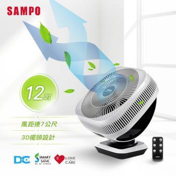 夏季回饋5%東森幣/折扣金★SAMPO聲寶 12吋3D自動擺頭DC循環扇/風扇SK-12H20A