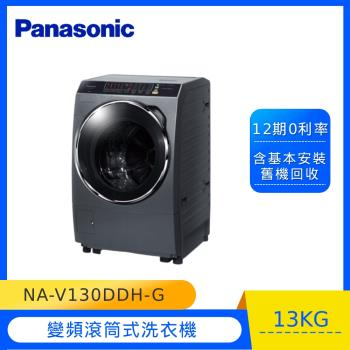 Panasonic國際牌13KG雙科技洗脫烘變頻滾筒洗衣機NA-V130DDH-G-庫