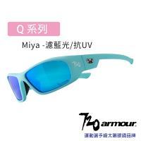 720armour Q系列Miya 抗藍光/抗UV400/多層鍍膜/兒童太陽眼鏡-消光淺藍框/綠藍鏡片