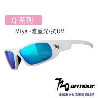 720armour Q系列Miya 抗藍光/抗UV400/多層鍍膜/兒童太陽眼鏡-消光白框/綠藍鏡片