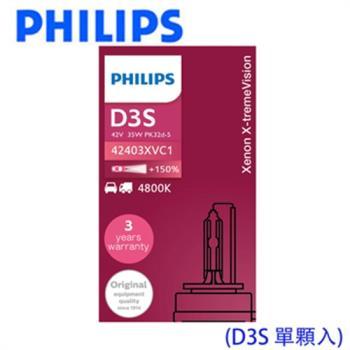 PHILIPS 飛利浦 HID 4800K 氙氣車燈-增亮150% D3S 單顆裝 公司貨