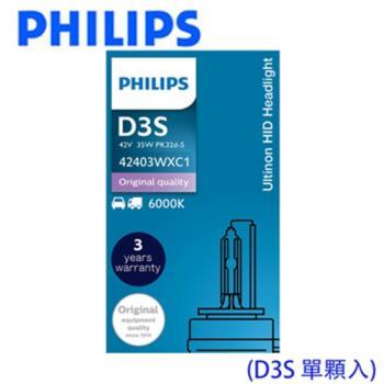PHILIPS 飛利浦 HID 6000K 氙氣車燈 D3S 單顆裝 公司貨