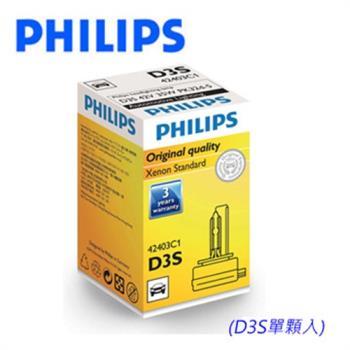 PHILIPS 飛利浦 HID 4200K 氙氣車燈 D3S 單顆裝 公司貨